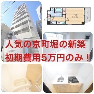 ⭐️西区京町堀の新築の初期費用5万円のみ!⭐️