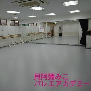 新しい季節☆バレエ始めませんか?大人バレエ☆初心者大歓迎!バレエの...