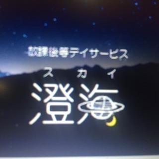 児発管要件スタッフ急募 入社祝金2万円