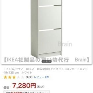 IKEA シューズボックス