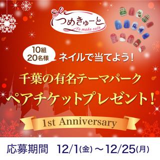 「つめきゅーと」1周年記念! 千葉にある有名テーマパークチケットを...