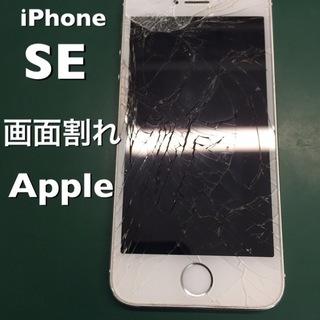 ★iPhone SE 画面割れ★