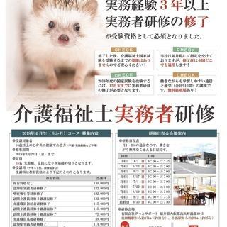 介護福祉士実務者研修を福井県大飯郡高浜町にて2018年4月1日か...