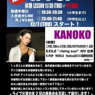 Thumb 11 k pop         kanoko