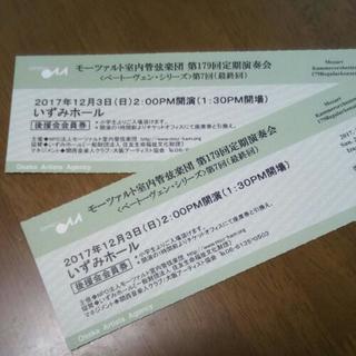 モーツァルト室内管弦楽団 定期演奏会 チケット 2枚 ペア 12...