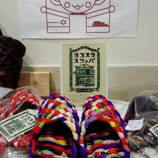 ヨコスカスリッパの布ぞうり工房「禅蔵」の作品展示販売会