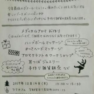 【入場無料】ボヌール・マルシェ