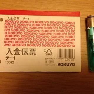 KOKUYO 入金伝票 テ-1  家庭保管品✳︎未使用