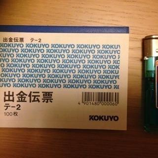 KOKUYO 出金伝票 テ-2  100枚 家庭保管品✳︎未使用