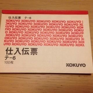 KOKUYO 仕入伝票  テ-6 100枚  家庭保管の未使用品