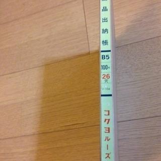 コクヨ ルーズリーフ 仕入帳 B5 26穴 リ-103 91枚