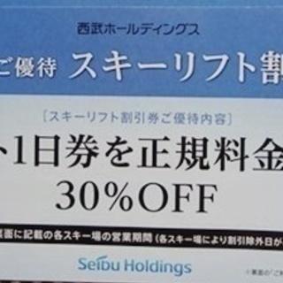 【終了】 西武ホールディングス 株主優待 リフト割引券