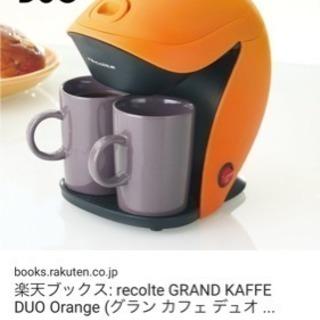新品未開封のかわいいコーヒーメーカー オレンジ