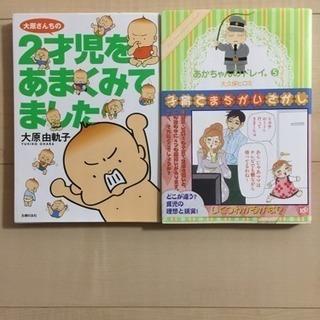 漫画育児本?2冊セット