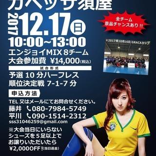 ☆GRACA MIXカップ(フットサル)開催☆参加チーム募集!!