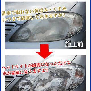 ☆彡愛車のヘッドライトを綺麗に2000円で致します☆彡