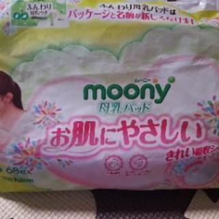 ムーニー 母乳パッド