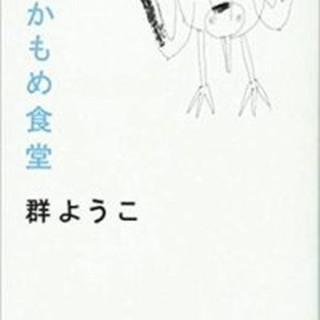12/7(木) ハングル版「かもめ食堂」 音読勉強会【中上級向け】 - 大阪市