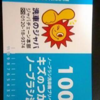 洗車のジャバ プリペイドカード 1000円分