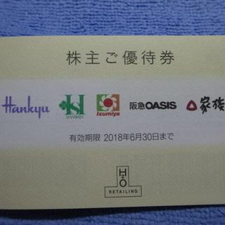 最新H2O株主優待券1枚  阪神 阪急 百貨店 有効期限2018/...