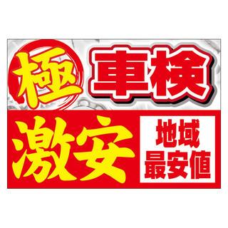 ☆代車無料!激安で車検承ります☆★☆★☆★☆★☆★☆