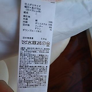 ※※只今お取引中です※※  無印良品 羽根まくら - 横浜市