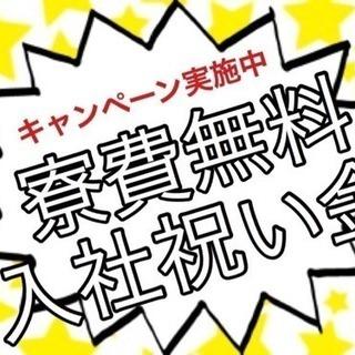 ▼緊急募集!▼12月特典つき♪ ▼未経験でも31万円以上▼