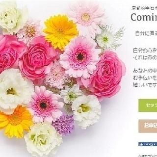 【京都 宇治】心理カウンセリング・セラピールーム Coming ...