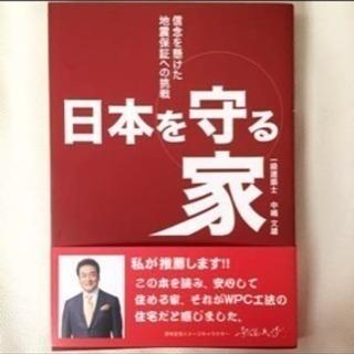 【まとめ買い無料!!】日本を守る家