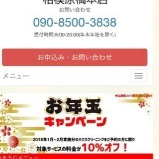【必見】12月予約そうじの早期割引キャンペーン!
