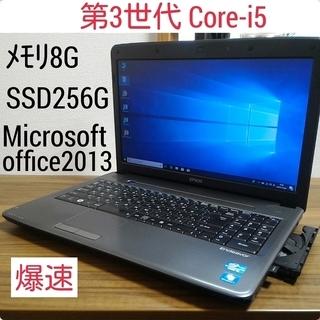 お取引中)爆速 第3世代Core-i5 メモリ8G SSD256G...