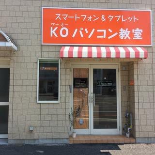 【松山】DTP&デザインが学べるKOパソコン教室