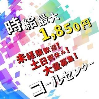 【MAX時給1850円】コールセンター