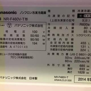 パナソニック冷蔵庫 (NR-F460V-T) - 状態きれい