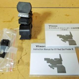 ビクセン Vixen XYスポットファインダーⅡ 天体用◆天体望...