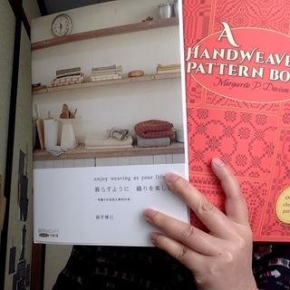 洋書 織物の本 2冊