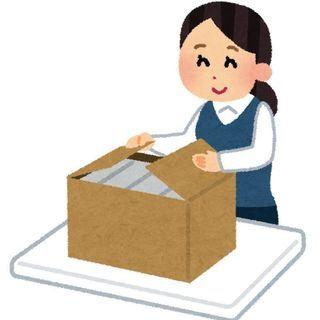 【在宅ワーク】小型商品の梱包・発送業務