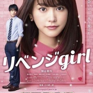 リベンジgirl 完成披露上映会チケット