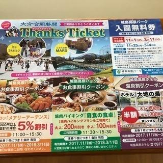 城島高原パーク無料入場券