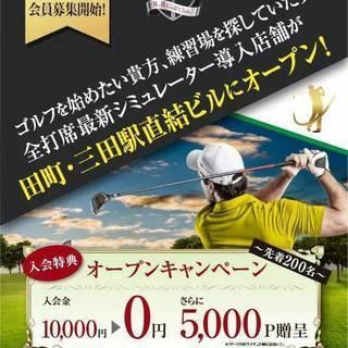 【オープンキャンペーン残り約50名!】田町駅前 シミュレーション...