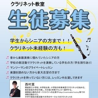 【初心者歓迎】クラリネット教室@練馬【楽器持ってなくても可】