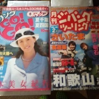 西区花園☆大量 ツーリングGOGO! バイク雑誌 オートバイ 古本