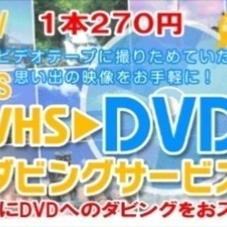 1本270円★お子様の成長を記録したビデオテープは劣化前にDVDへ...