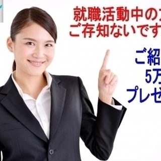 【未経験者大歓迎】入社祝いボーナス5万円! 給料も25万円からスタ...