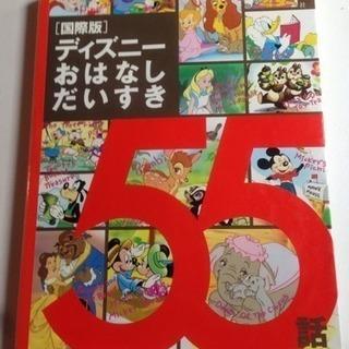 国際版 ディズニーおはなしだいすき 55話