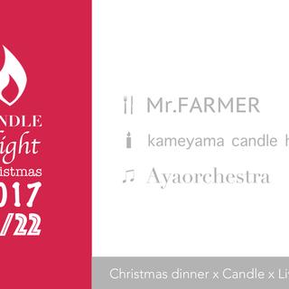 キャンドルナイトクリスマス ~Mr.FARMER × kameya...