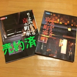 よみがえる京の町家 別冊緑青 5