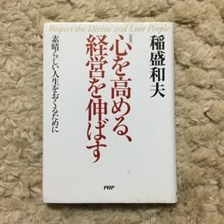 心を高める、経営を伸ばす : 素晴らしい人生をおくるために/稲盛 和夫