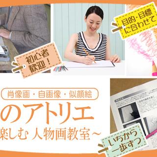 【一回1,000円】弁天町の絵画教室(肖像画・似顔絵)【4/23...