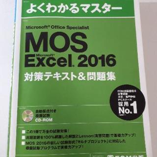 MOS Excel Specialist 2016 対策テキスト&...